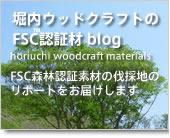 堀内ウッドクラフト FSC森林認証ブログLINK